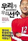 祖国と母国とフットボール ザイニチ・サッカー・アイデンティティ(韓国版)
