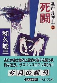死闘―逃亡弁護士〈2〉 (中公文庫)