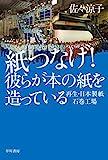 紙つなげ! 彼らが本の紙を造っている 再生・日本製紙石巻工場 (ハヤカワ文庫NF)