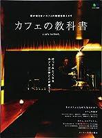 カフェの教科書 (エイムック 3253)