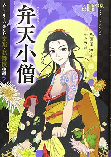 ストーリーで楽しむ文楽・歌舞伎物語 (5) 弁天小僧