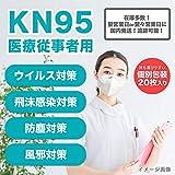 【即納】KN95マスク 20枚 立体型 個別包装 大人用 米国N95同等マスク ウイルス対策 飛沫感染対策<日本国内発送>