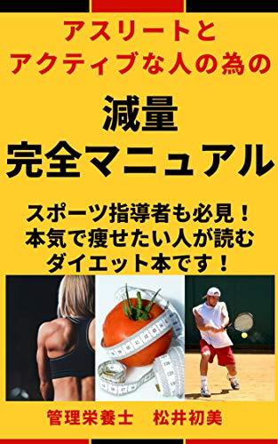 アスリートとアクティブな人の為の減量完全マニュアル: スポーツ指導者も必見!本気で痩せたい人が読むダイエット本です!