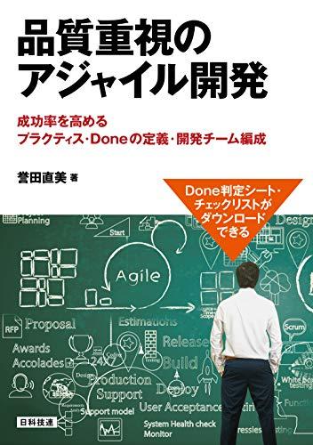 品質重視のアジャイル開発: 成功率を高めるプラクティス・Doneの定義・開発チーム編成