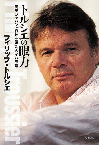 トルシエの眼力 岡田ジャパン「W杯4強」へのイバラ道