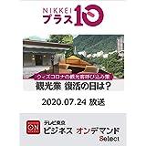 日経プラス10 7月24日放送