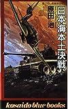 日本海本土決戦 (広済堂ブルーブックス)