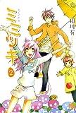 ミミツキ 2 (バーズコミックス)