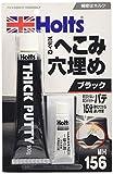 ホルツ 自動車補修用 厚付けカラーパテ ブラック Holts MH156