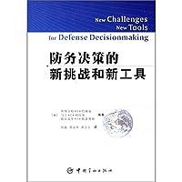 防务决策的新挑战和新工具