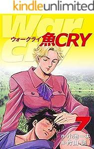 魚CRY 7巻 表紙画像