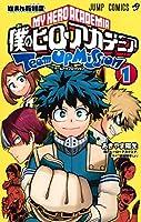 僕のヒーローアカデミア チームアップミッション 1 (ジャンプコミックス)
