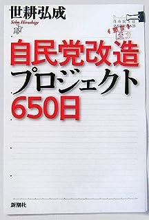自民党改造プロジェクト650日