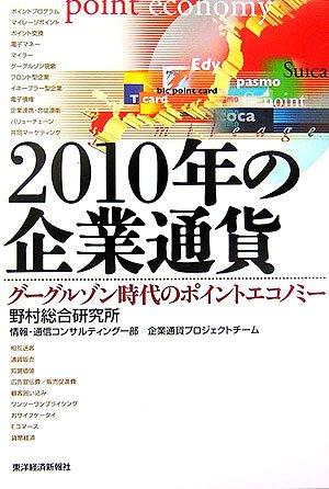 2010年の企業通貨―グーグルゾン時代のポイントエコノミー (未来創発2010)
