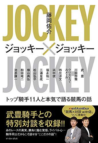 ジョッキー×ジョッキー トップ騎手11人と本気で語る競馬の話