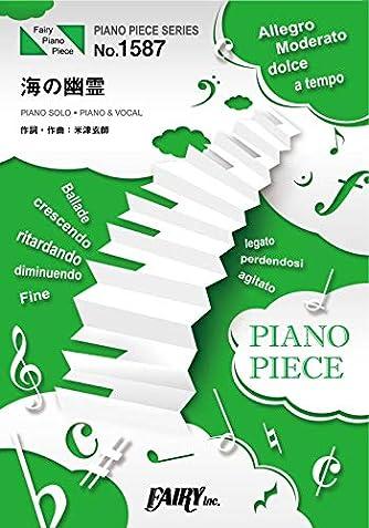 ピアノピースPP1587 海の幽霊 / 米津玄師 (ピアノソロ・ピアノ&ヴォーカル)~アニメーション映画「海獣の子供」主題歌 (PIANO PIECE SERIES)