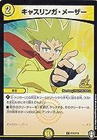 デュエルマスターズ P74/Y19 キャスリンガ・メーザー (C コモン) カードグミ3
