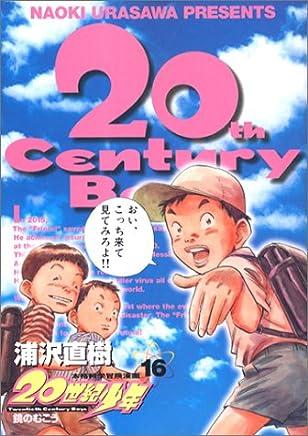 20世紀少年―本格科学冒険漫画 (16) (ビッグコミックス)