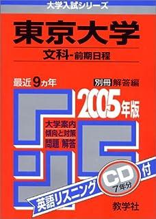 東京大学(文科―前期日程) 2005 (大学入試シリーズ 37)