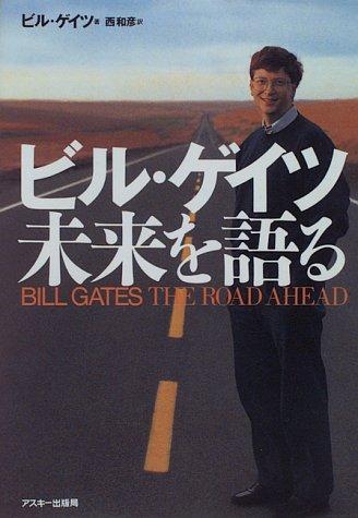 ビル・ゲイツ未来を語る