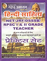 Hindi Sahitya Practice Set For NET / JRF / DSSSB / RPSC I & II Grade Teacher And Other Exams With 6000 Important Questions Set By Garud Prakashan