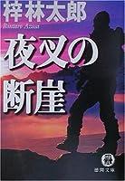 夜叉の断崖 (徳間文庫)