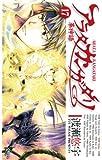 アラタカンガタリ〜革神語〜(17) (少年サンデーコミックス)
