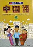 らくらくマスター 中国語―初歩から使いこなすまで
