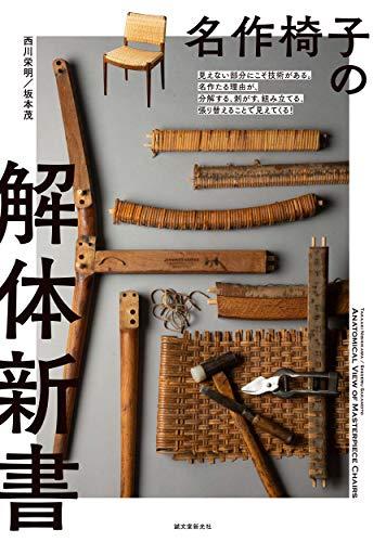 名作椅子の解体新書: 見えない部分にこそ技術がある。名作たる理由が、分解する、剥がす、組み立てる、張り替えることで見えてくる!
