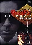 静かなるドン THE MOVIE [DVD] image