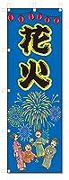 のぼり旗 花火 (W600×H1800)