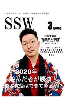 [SSW編集部]のSSW 3期春号 (SSW出版)