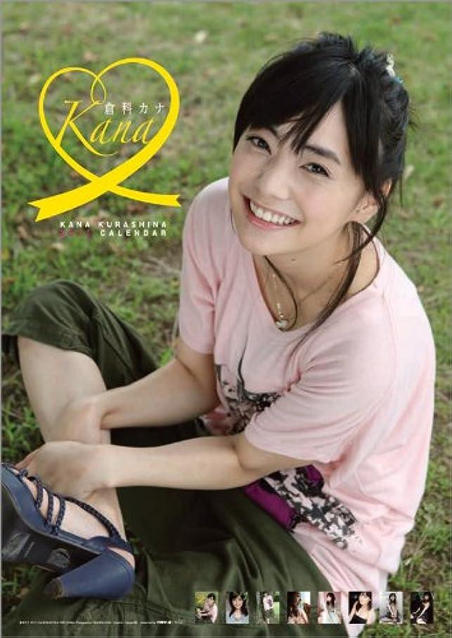 流産意気消沈した望まない倉科カナ 2011年 カレンダー