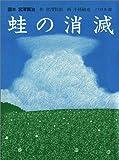 蛙の消滅―画本宮沢賢治