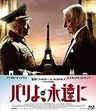 パリよ、永遠に[Blu-ray/ブルーレイ]