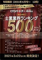 【年間購読】月刊プロパートナー 2021年4月特大号『士業業界ランキング500』(2021年3月20日発売)