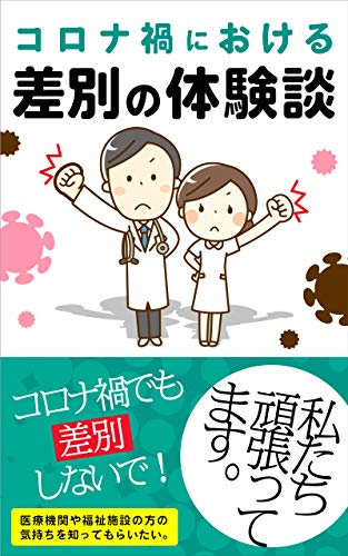 Experiences of discrimination in COVID-19 pandemic Experiences in COVID-19 pandemic (Japanese Edition)
