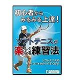 【DVD】初心者からみるみる上達!ソフトテニスが楽しくなる練習法 - 野口英一, ティアンドエイチ株式会社