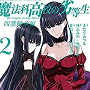 魔法科高校の劣等生 四葉継承編(2) (Gファンタジーコミックス)