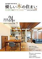 優しい木の住まい VOL.22―広島の優良工務店が建てる 木の家注文住宅24邸/リノベーション7邸