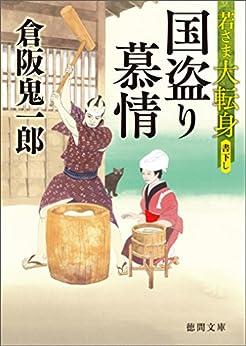 [倉阪鬼一郎]の若さま大転身 国盗り慕情 (徳間文庫)