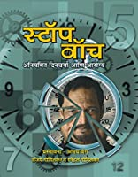 Stop - Watch (Marathi)