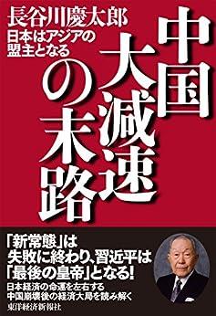 [長谷川 慶太郎]の中国大減速の末路―日本はアジアの盟主となる