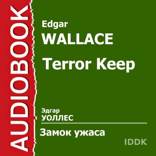 Terror Keep [Russian Edition] cover art