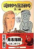 滝田ゆう落語劇場 (第2輯) (文春文庫 (302‐2))