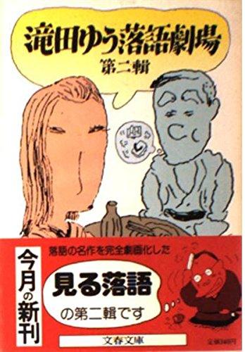 滝田ゆう落語劇場 (第2輯) (文春文庫 (302‐2))の詳細を見る