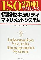 ISO27001でひもとく情報セキュリティマネジメントシステム