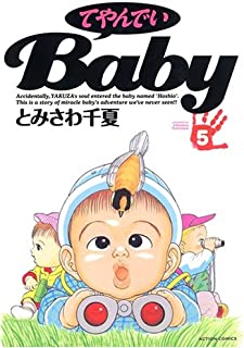 てやんでいBaby (5) (アクションコミックス)