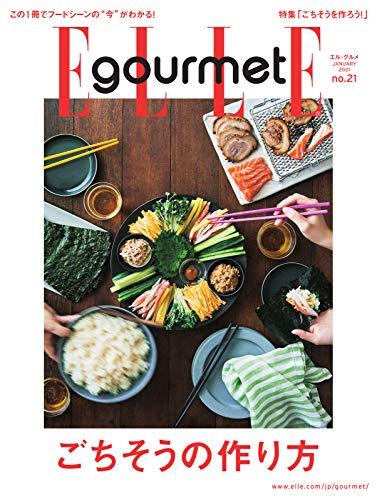ELLE gourmet(エル・グルメ) 2021年1月号 (2020-12-04) [雑誌]