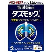 【第2類医薬品】ダスモックa 8包 ×3